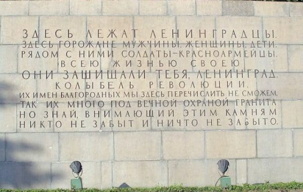 Экскурсия Блокадный Ленинград